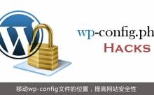 WordPress wp-config.php配置优化