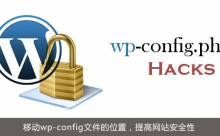 WordPress wp-config.php配置优化