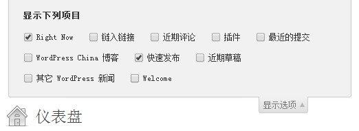 禁用WordPress仪表盘小工具