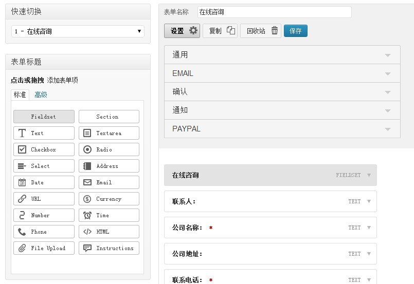 visual form builder 中文界面截图