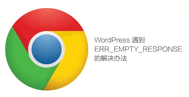 ERR_EMPTY_RESPONSE-Chrome-solucion