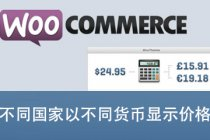woocommerce-currency