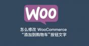 """怎么修改 WooCommerce 网络商店中""""添加到购物车"""" 的按钮文字"""