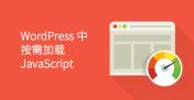 仅在特定的 WordPress 页面上按需加载 JavaScript,优化页面性能
