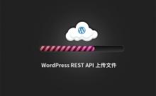 WP REST API 以 Ajax 方式上传图片到 WordPress 后台