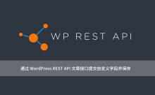 WordPress Rest API 上传自定义字段