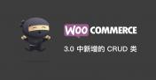WooCoomerce 3.0 中新增的 CRUD 类,更稳定和更灵活的 WooCommerce