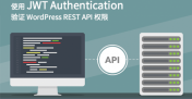使用 JWT Authentication 验证 WordPress REST API 权限