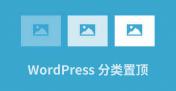 给 WordPress 添加分类置顶功能并在主题前端调取置顶分类