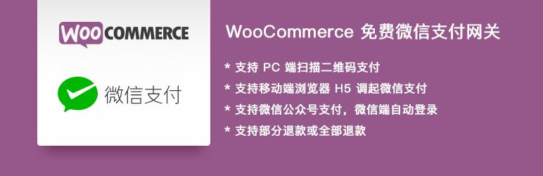 WooCommerce 微信支付网关